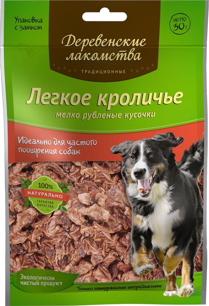 Лакомство для собак 'Деревенские лакомства', кроличье легкое, 30 г Kormberi.ru магазин товаров для ваших животных