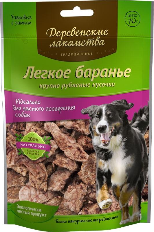 Лакомство для собак 'Деревенские лакомства', баранье легкое, 70 г Kormberi.ru магазин товаров для ваших животных