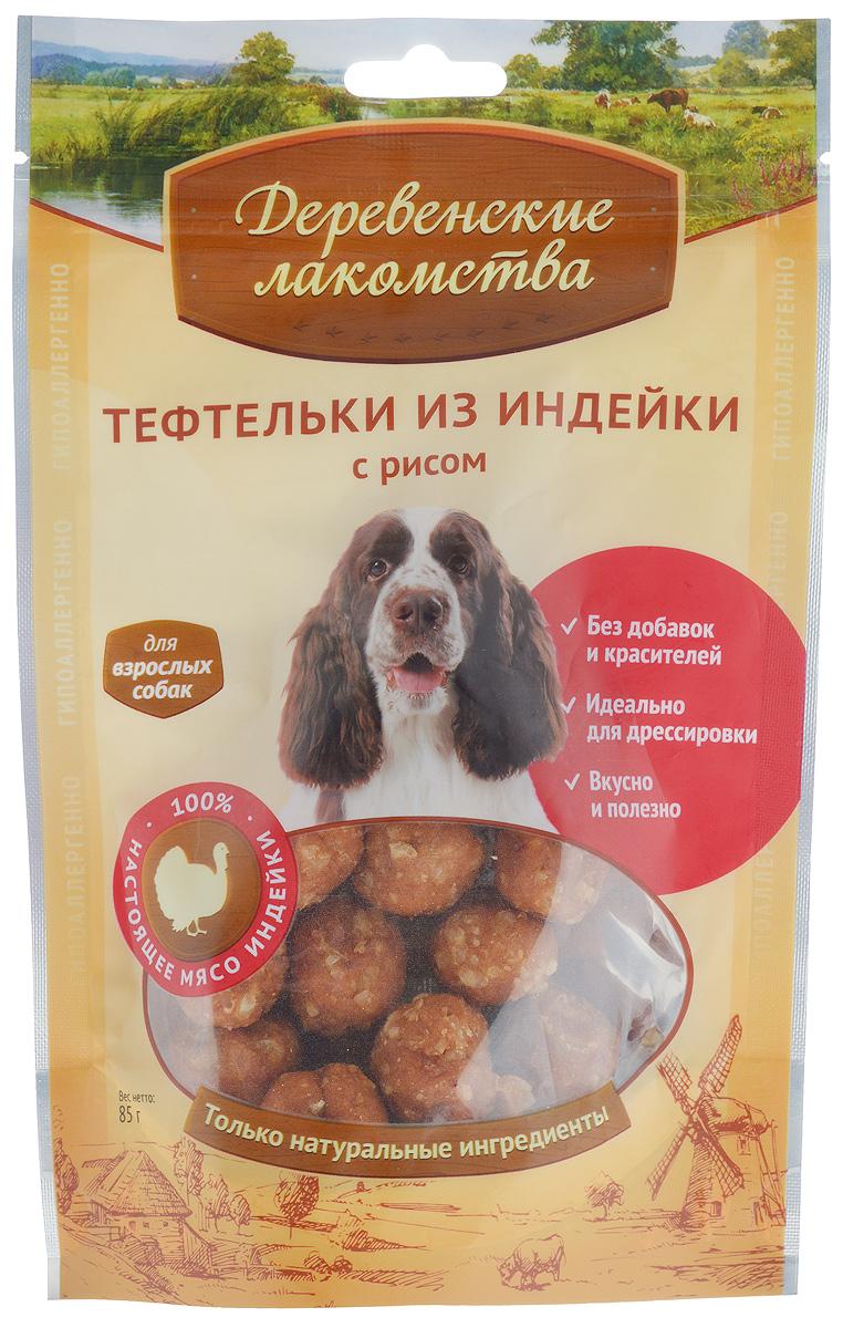 Лакомство для собак 'Деревенские лакомства', тефтельки из индейки с рисом, 85 г Kormberi.ru магазин товаров для ваших животных