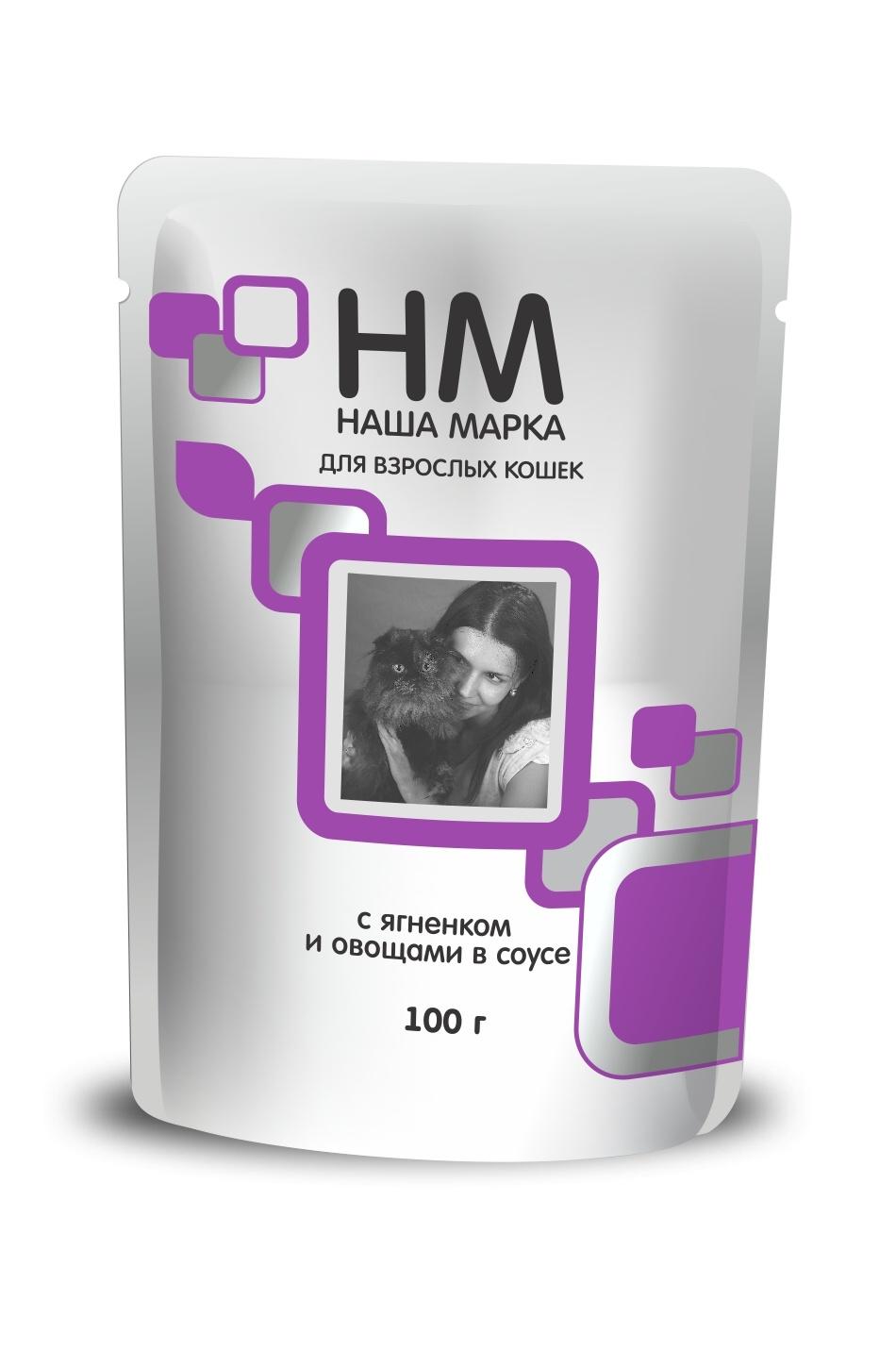 Наша Марка НМ в соусе (100г) д/к пауч Ягненок Овощи (уп24) Kormberi.ru магазин товаров для ваших животных
