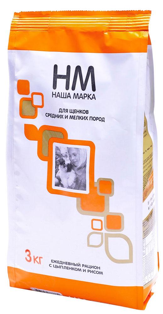 Корм сухой 'Наша Марка' для щенков мелких и средних пород, с мясом цыпленка и рисом, 3 кг Kormberi.ru магазин товаров для ваших животных