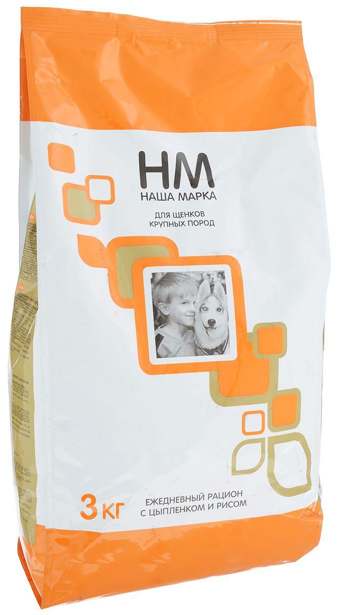 Корм сухой 'Наша Марка' для щенков крупных пород, с мясом цыпленка и рисом, 3 кг Kormberi.ru магазин товаров для ваших животных