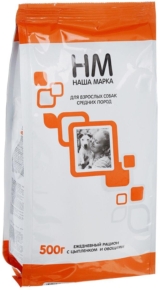 Корм сухой 'Наша Марка' для взрослых собак средних пород, с цыпленком и овощами, 500 г Kormberi.ru магазин товаров для ваших животных