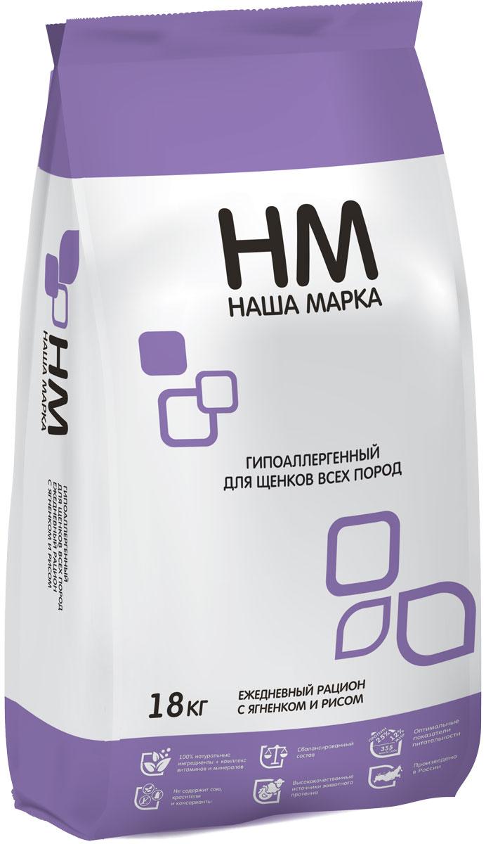 Корм сухой 'Наша Марка', для щенков всех пород, гипоаллергенный, с ягненком и рисом, 18 кг Kormberi.ru магазин товаров для ваших животных