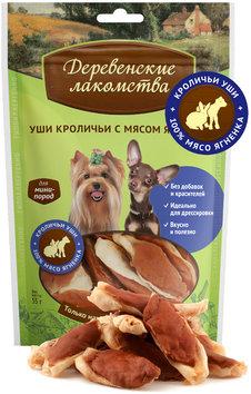 """""""Дер.лак."""" для мини-пород Уши кроличьи с мясом ягнёнка (90гр) 79711854 Kormberi.ru магазин товаров для ваших животных"""