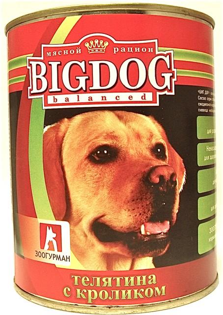 ЗООГУРМАН BIG DOG (850г) д/с ж/б Телятина Кролик (уп9) Kormberi.ru магазин товаров для ваших животных