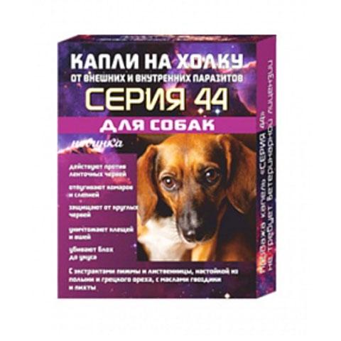 Серия 44 био-капли на холку д/собак от внутрен. и внеш. паразитов 3*1мл (1/22) Kormberi.ru магазин товаров для ваших животных