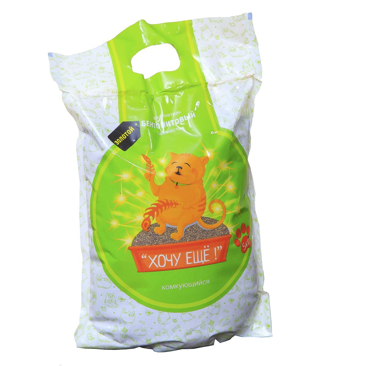 Хочу Ещё Наполнитель золотой  бентонитовый свежесть 5 кг (уп4) + Лакомство 35 г Kormberi.ru магазин товаров для ваших животных