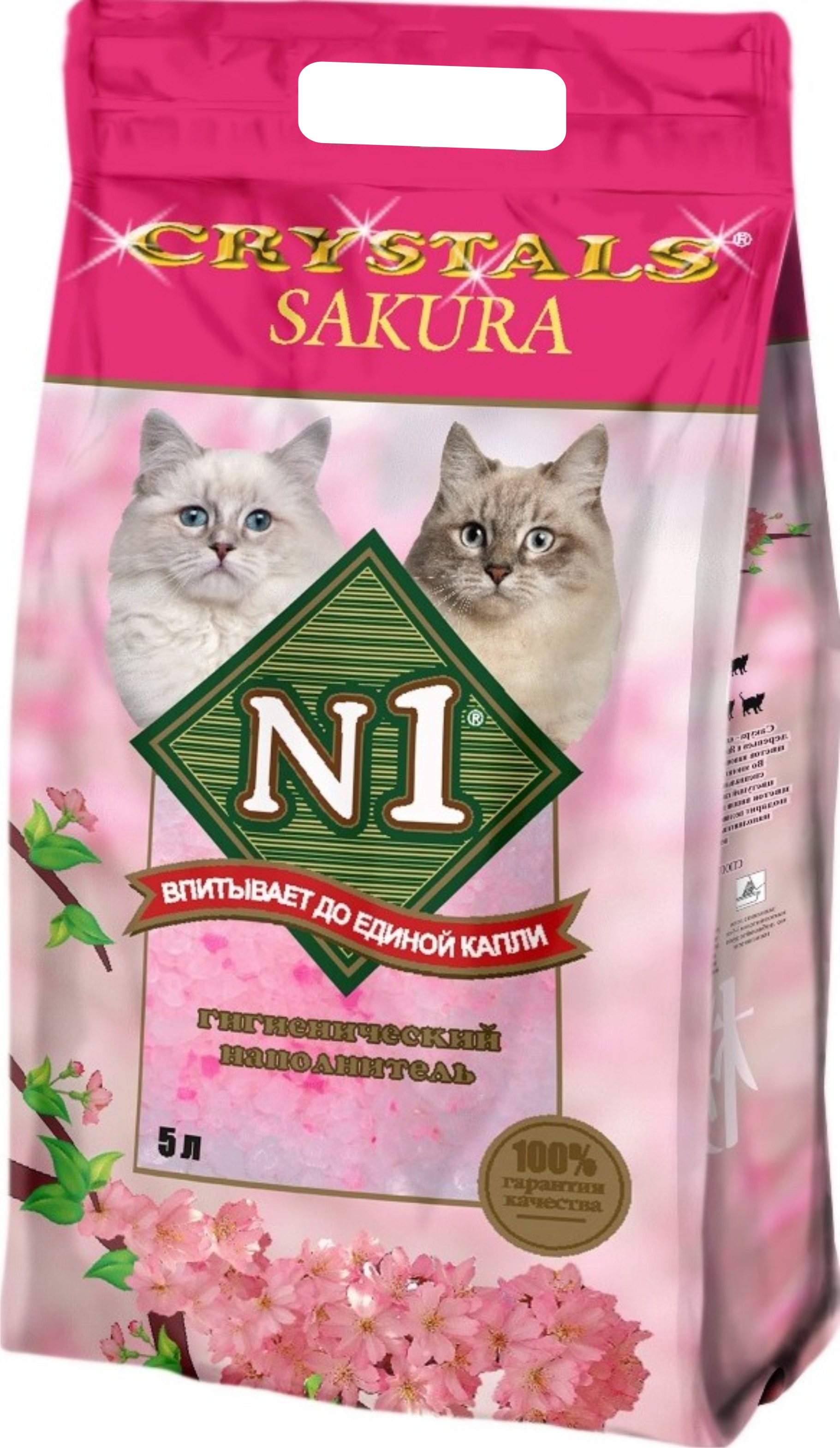 """№1 Наполнитель """"N 1"""" Cristals- """"Sakura"""" Силикагелевый NEW 5,0кг (уп8) 92217 Kormberi.ru магазин товаров для ваших животных"""
