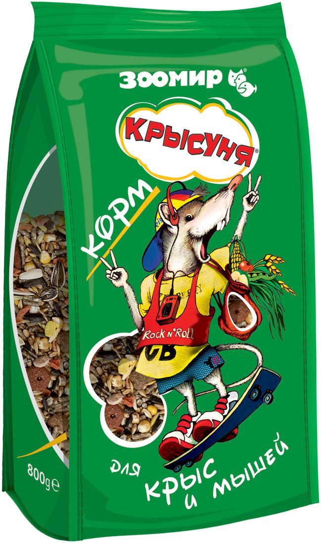 """Зоомир ЗООМИР """"Крысуня"""" корм для декор. мышей и крыс 800 г ПАКЕТ (уп12) Kormberi.ru магазин товаров для ваших животных"""