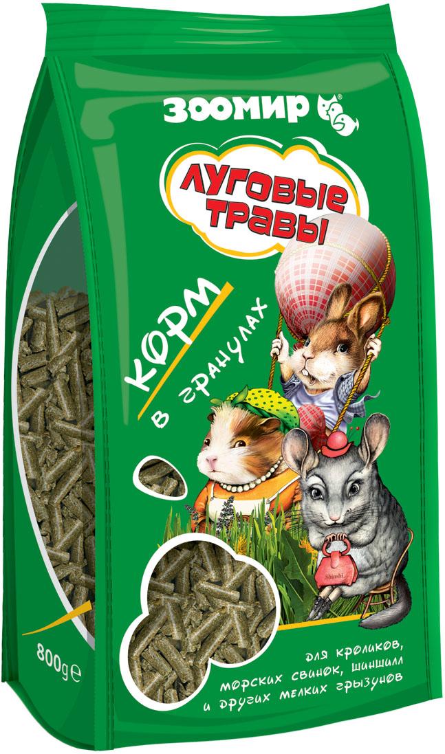 """Зоомир ЗООМИР """"Луговые травы"""" корм для грызунов и кроликов 800 г (уп12) Kormberi.ru магазин товаров для ваших животных"""