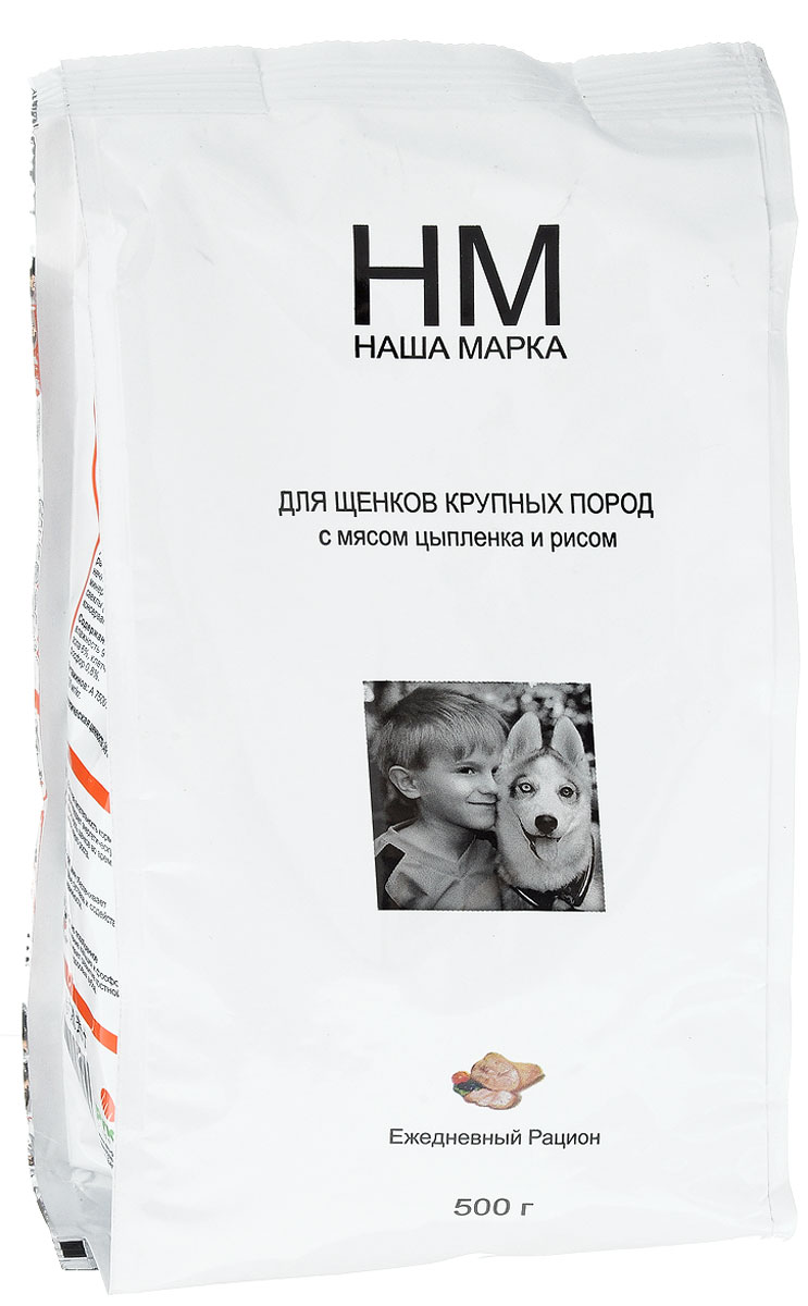 Корм сухой 'Наша Марка' для щенков крупных пород, с мясом цыпленка и рисом, 500 г Kormberi.ru магазин товаров для ваших животных