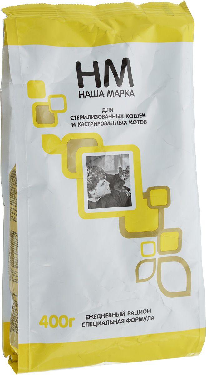Корм сухой 'Наша Марка' для стерилизованных кошек и кастрированных котов, 400 г Kormberi.ru магазин товаров для ваших животных