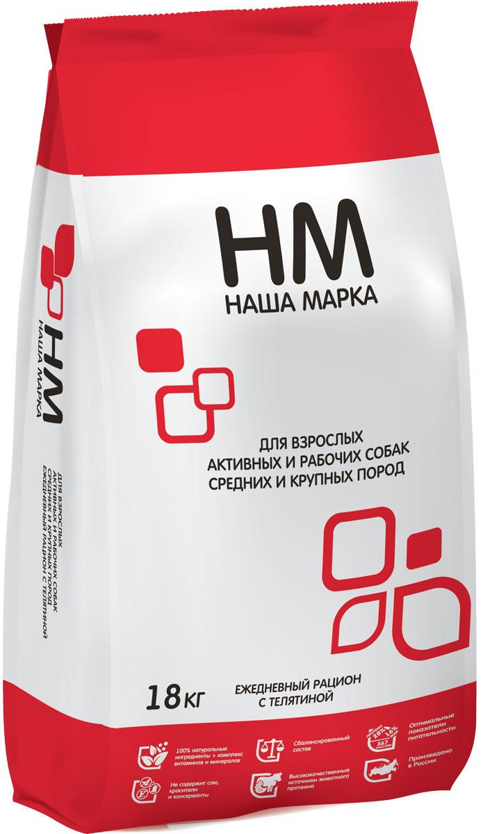 Корм сухой 'Наша Марка', для взрослых активных и рабочих собак средних и крупных пород, с телятиной, 18 кг Kormberi.ru магазин товаров для ваших животных