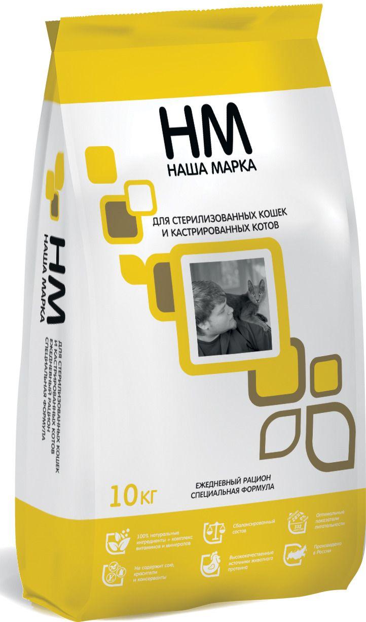 Корм сухой Наша Марка, для стерилизованных кошек и кастрированных котов, 10 кг Kormberi.ru магазин товаров для ваших животных