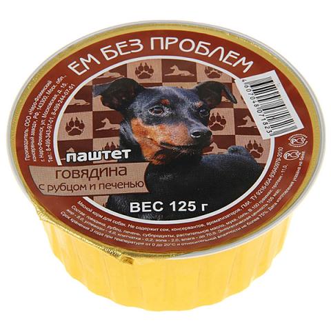 Ем без проблем ЕМ БЕЗ ПРОБЛЕМ для собак (л) Говядина Рубец Печень 125 гр Kormberi.ru магазин товаров для ваших животных
