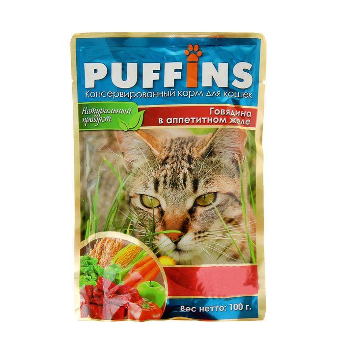 PUFFINS Puffins (100г) д/к в желе Говядина (уп24) Kormberi.ru магазин товаров для ваших животных