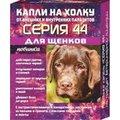 Серия 44 био-капли на холку для щенков от внутренних и внешних паразитов 2*1 мл Kormberi.ru магазин товаров для ваших животных