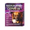 Серия 44 био-капли на холку для собак от внутренних и внешних паразитов 3*1 мл Kormberi.ru магазин товаров для ваших животных