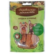 Лакомство для собак мини-пород 'Деревенские лакомства', грудки куриные, 55 г Kormberi.ru магазин товаров для ваших животных