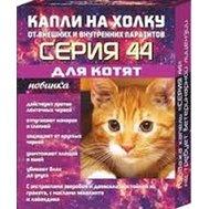 Серия 44 био-капли на холку д/котят от внутрен. и внешних паразитов 2*0,5мл (1/22) Kormberi.ru магазин товаров для ваших животных