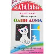 Мататаби МАТАТАБИ д/снятия стресса (ОДИН ДОМА) 1г Я-0194 Kormberi.ru магазин товаров для ваших животных