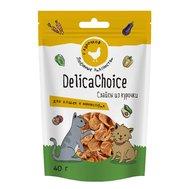 DelicaChoice  ДеликаЧойс для кошек и мини собак Слайсы из курицы, 40г, 1х50 шт Kormberi.ru магазин товаров для ваших животных
