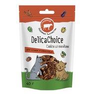 DelicaChoice  ДеликаЧойс для кошек и мини собак Слайсы из говядины 40г, 1х50 шт Kormberi.ru магазин товаров для ваших животных