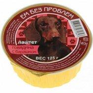 Ем без проблем ЕМ БЕЗ ПРОБЛЕМ для собак (л) Говядина Барашек 125 гр Kormberi.ru магазин товаров для ваших животных
