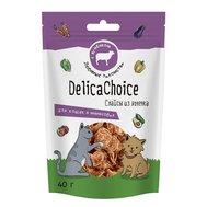 DelicaChoice  ДеликаЧойс для кошек и мини собак Слайсы из ягненка, 40г, 1х50 шт Kormberi.ru магазин товаров для ваших животных