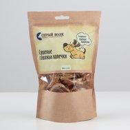 Серый Волк Серый Волк Колечки говяжьи сушеные (100 гр) Kormberi.ru магазин товаров для ваших животных