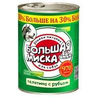 Большая миска Большая миска для собак ж/б Телятина Рубец 970 гр Kormberi.ru магазин товаров для ваших животных