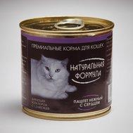 Натуральная Формула Натуральная Формула для кошек (ж/б) Паштет нежный Сердце 250 гр Kormberi.ru магазин товаров для ваших животных
