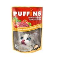 PUFFINS Puffins для кошек в соусе Говядина 100 гр Kormberi.ru магазин товаров для ваших животных
